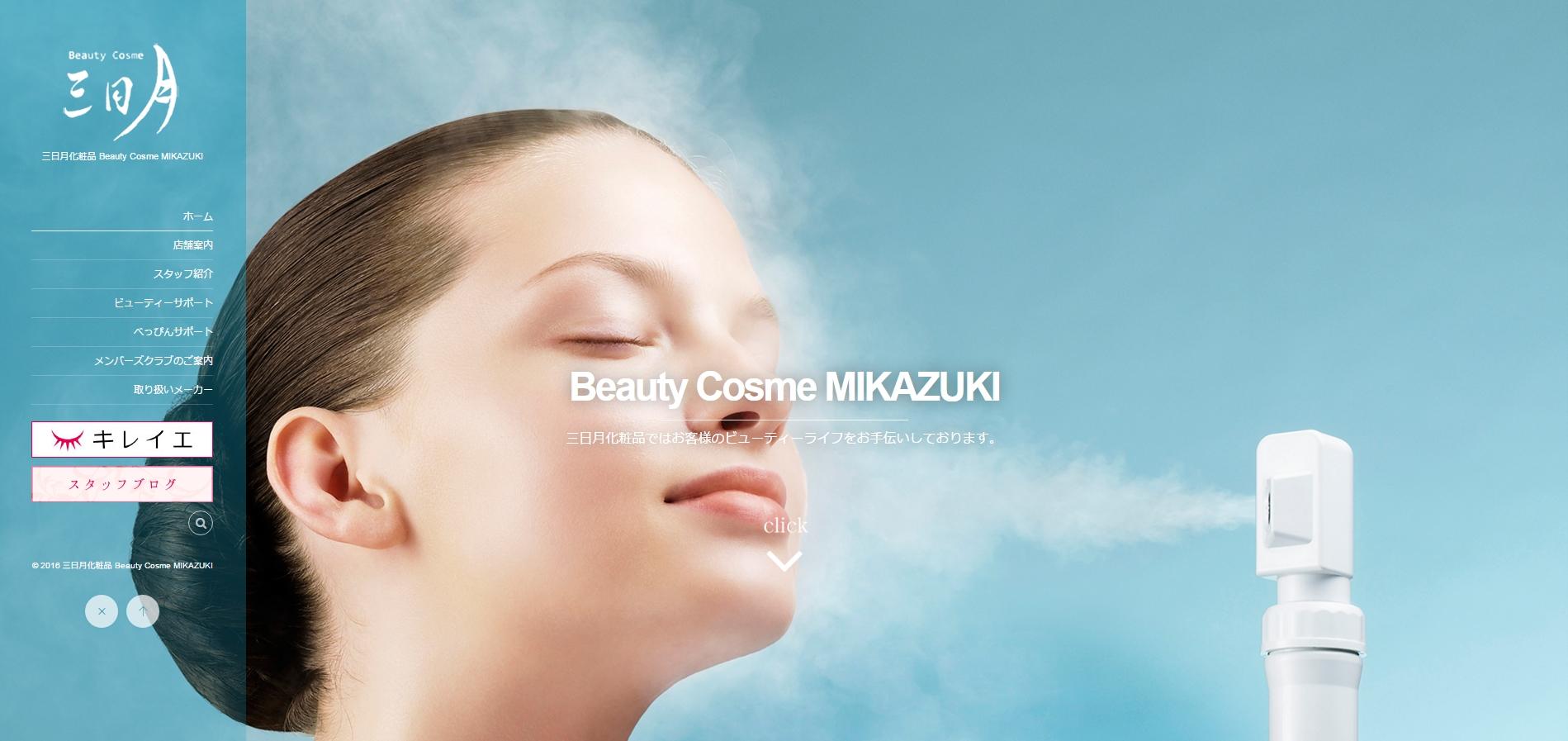 三日月化粧品ホームページをリニューアルいたしました。